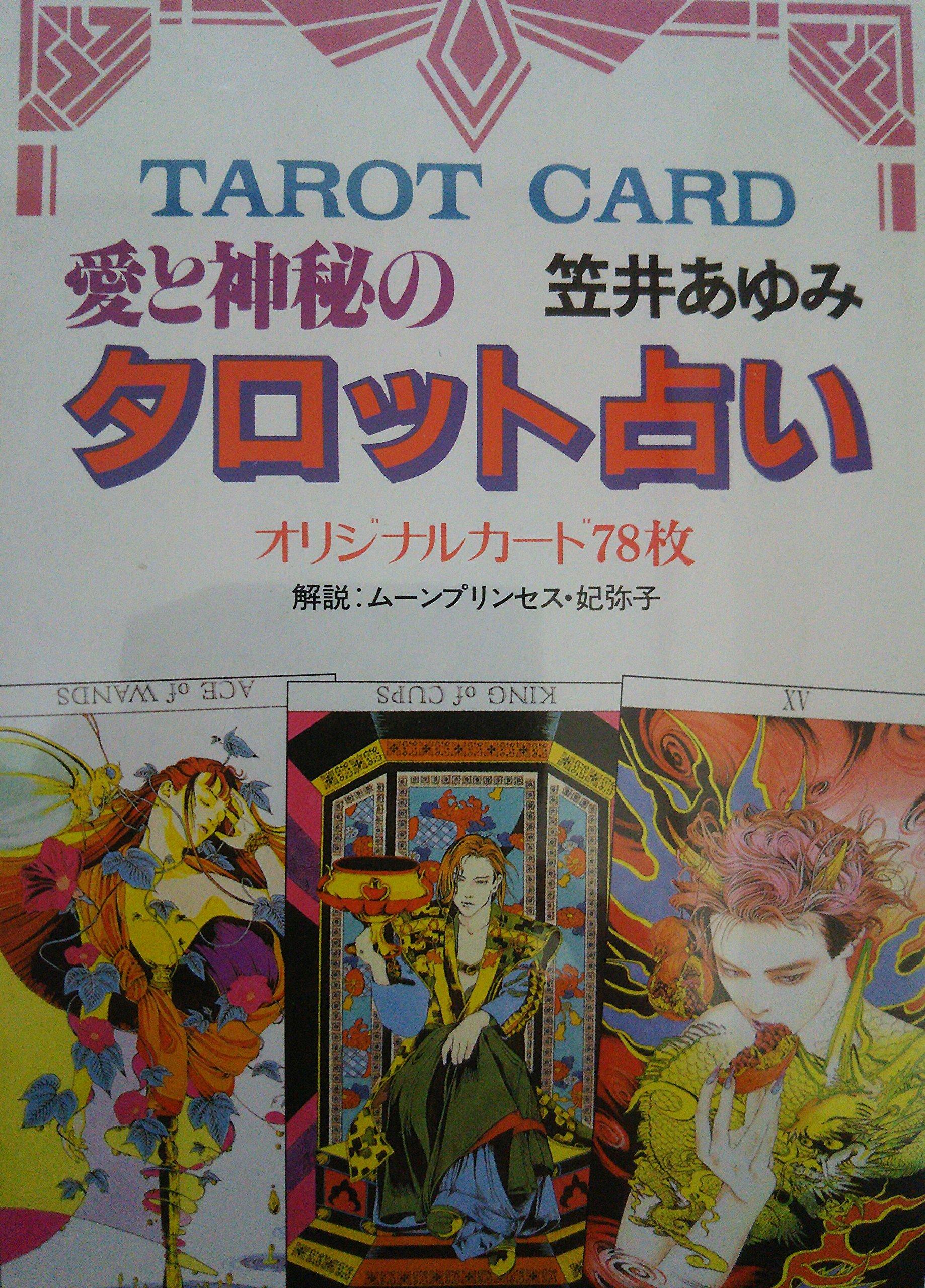 The Moon Princess Himoko Tarot Review